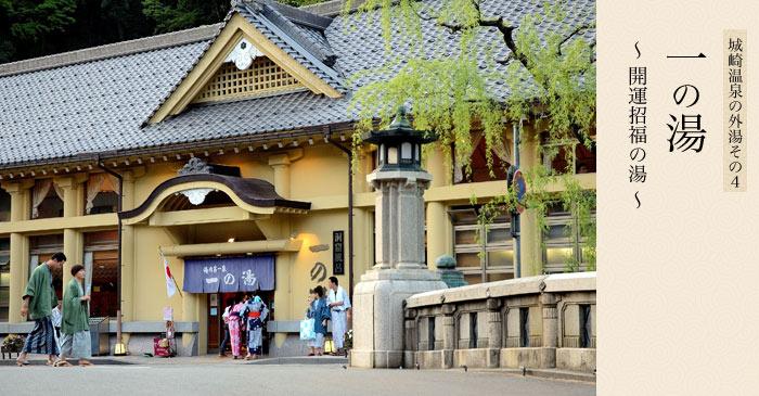 城崎温泉のおすすめ日帰り温泉ランキングTOP10・ …