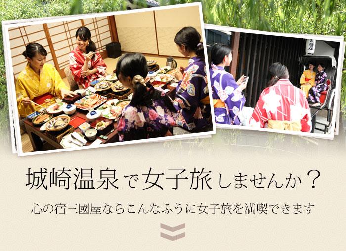 城崎温泉で女子旅しませんか?