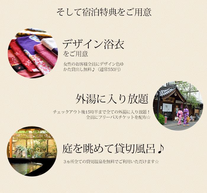 城崎温泉怪談祭特別プランの夕食例。