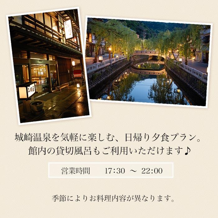 城崎温泉を手軽に楽しむ日帰り夕食プラン