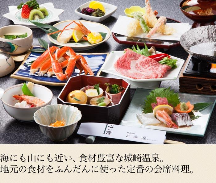 海にも山にも近い、食材豊富な城崎温泉。地元の食材をふんだんに使った定番の会席料理。