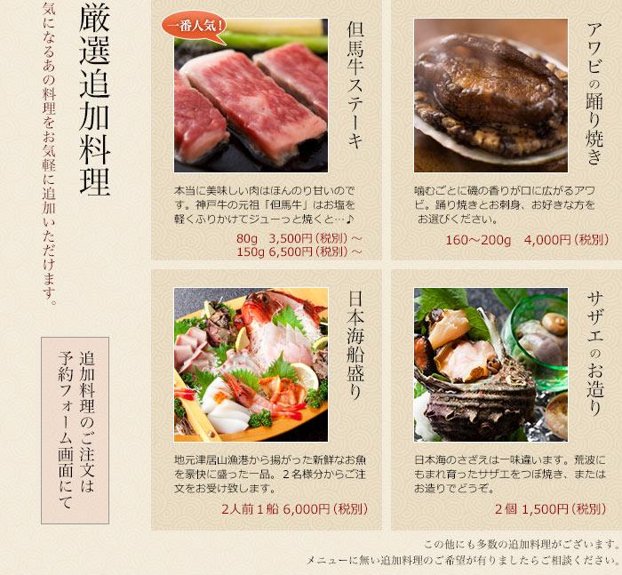 厳選追加料理 但馬牛ステーキ、アワビ、サザエ、日本海船盛り